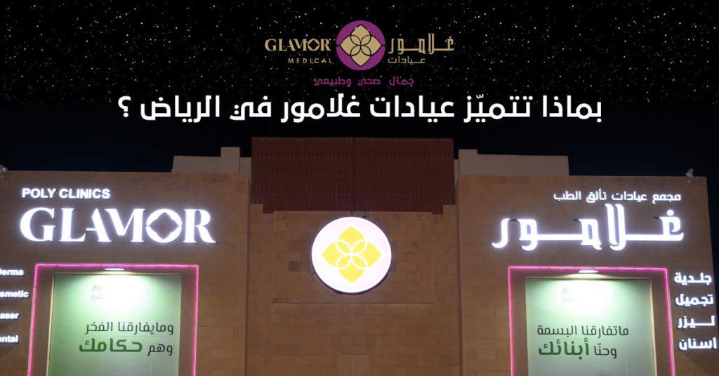 بماذا تتميّز عيادات غلامور في الرياض ؟ - عيادات غلامور Medical Glamor